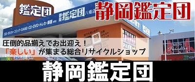 静岡鑑定団